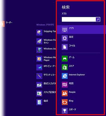 ここでは例として、[アプリ] 項目が選択された [検索] チャームを使用しています。