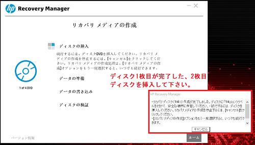 Windows10 作成 リカバリー ディスク 回復ドライブの作成方法 (