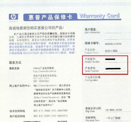 惠普电脑型号_HP Compaq 商用台式电脑 - 如何查找机器序列号及产品型号 | HP®客户 ...