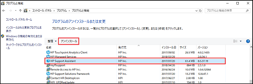 HP Support Assistantが強調表示された [コントロール パネル] の [アンインストール] 画面