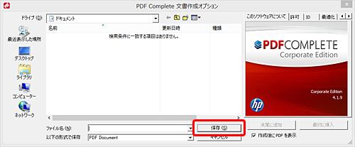 hp pdf complete 保存場所