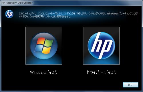 リカバリー ディスク 作成 windows10