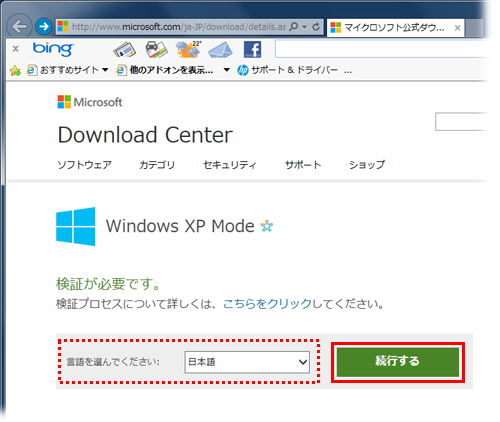 Microsoft Windows 7 - 「Windows XP モード」のインストール