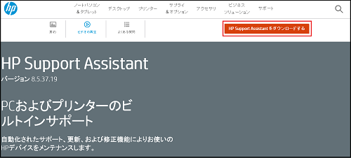 [HP Support Assistantのダウンロード] が選択されたHP Support Assistant Webページ