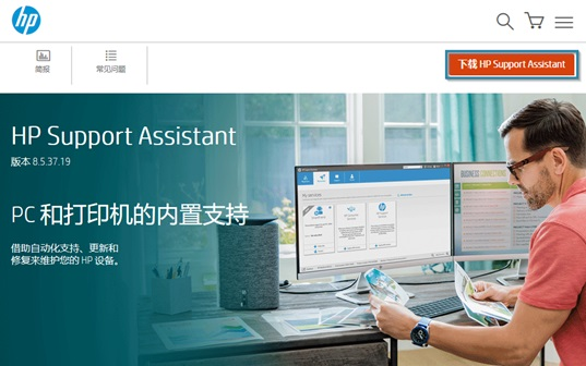 HP Support Assistant 的下载网页,其中选中了 HP Support assistant