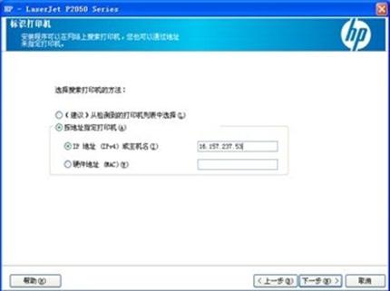 网络打印机遇到错�_HPLaserJetP2055dn打印机-网络安装时找不到打印机故障排除|HP