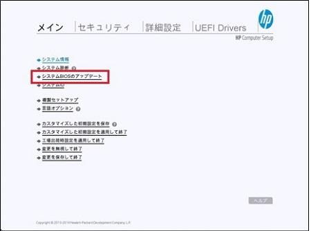 HP Z440, Z640, Z840 Workstation - USB フラッシュメモリを使用して