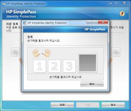 HP 노트북 PC - HP SimplePass Identity Protection 을 사용하여 지문 ...