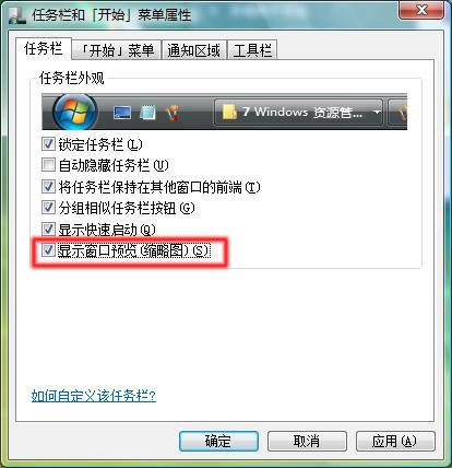 任务栏上显示窗口预览 HPR客户支持图片
